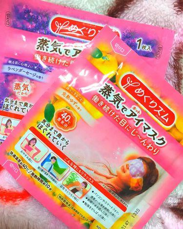 ~ momo ~さんの「めぐりズム蒸気でホットアイマスク 完熟ゆずの香り<その他グッズ>」を含むクチコミ