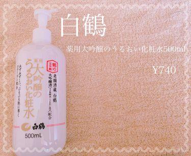薬用 大吟醸のうるおい化粧水/鶴の玉手箱/ボディローション・ミルクを使ったクチコミ(1枚目)