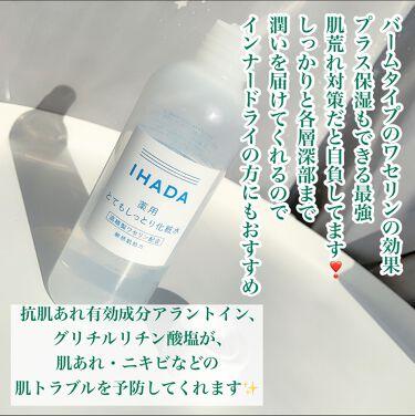 薬用ローション(とてもしっとり)/IHADA/化粧水を使ったクチコミ(5枚目)