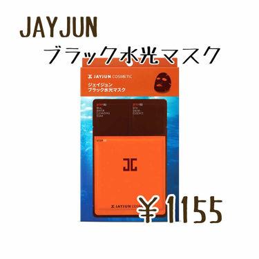JAYJUN ブラック水光マスク/JAYJUN/シートマスク・パックを使ったクチコミ(2枚目)