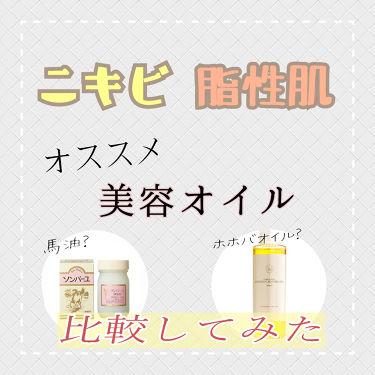ソンバーユ無香料/尊馬油/ボディオイル by わた