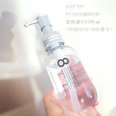 エイトザタラソ リペアショット&EXモイスト 美容液オイル/ステラシード/アウトバストリートメントを使ったクチコミ(1枚目)