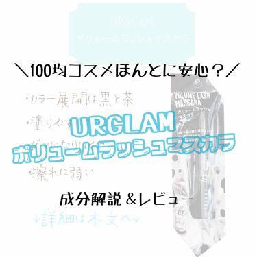 くめ on LIPS 「☁️話題のURGLAMの成分解説&レビュー〜ボリュームラッシュ..」(1枚目)