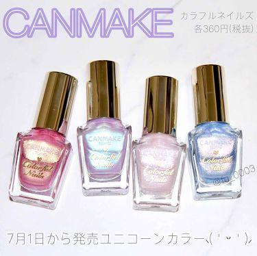 カラフルネイルズ/CANMAKE/マニキュア by ふうか