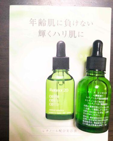 レチノール配合美容液 レチノール20/Celife/美容液を使ったクチコミ(1枚目)