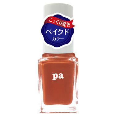 pa ネイルカラー プレミア gpa02 ファーバッグ