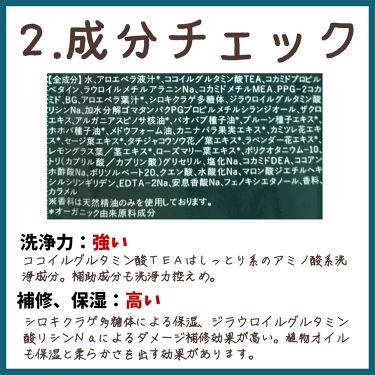 アロマキフィ オーガニックシャンプー/トリートメント/AROMA KIFI/シャンプー・コンディショナーを使ったクチコミ(3枚目)