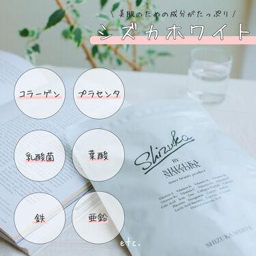 シズカホワイト/Shizuka BY SHIZUKA NEWYORK/美肌サプリメントを使ったクチコミ(1枚目)