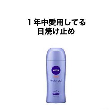 ニベアサン ウォータージェル SPF35/ニベア/日焼け止め・UVケアを使ったクチコミ(1枚目)
