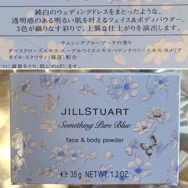 サムシングピュアブルー フェイス & ボディパウダー/JILL STUART/ルースパウダーを使ったクチコミ(3枚目)