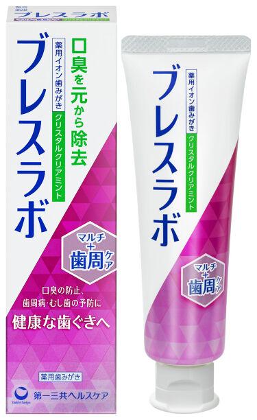2021/8/24発売 ブレスラボ マルチ+歯周ケア