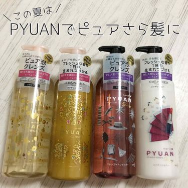 PYUAN クレンズケアシャンプー/花王/シャンプー・コンディショナーを使ったクチコミ(1枚目)