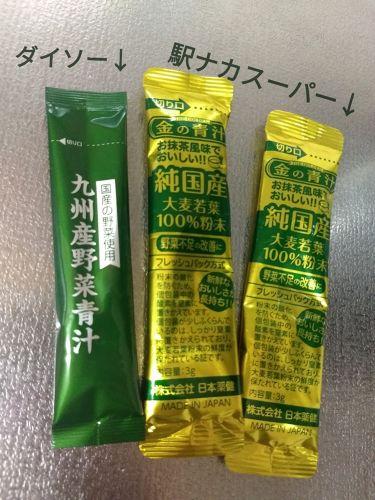 九州産野菜青汁/DAISO/ドリンクを使ったクチコミ(1枚目)