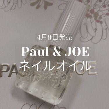 【画像付きクチコミ】2021年4月9日発売!Paul&JOEネイルオイルレビューご覧いただきありがとうございます☺︎本日は、発売したばかりのポールアンドジョーのネイルオイルを紹介していきたいと思います。最後まで見ていただけると嬉しいです♡【商品名】...