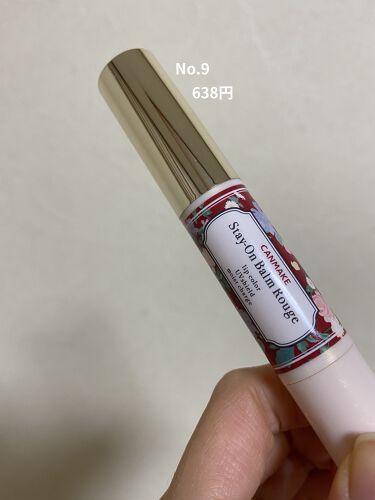 ステイオンバームルージュ/キャンメイク/口紅を使ったクチコミ(3枚目)