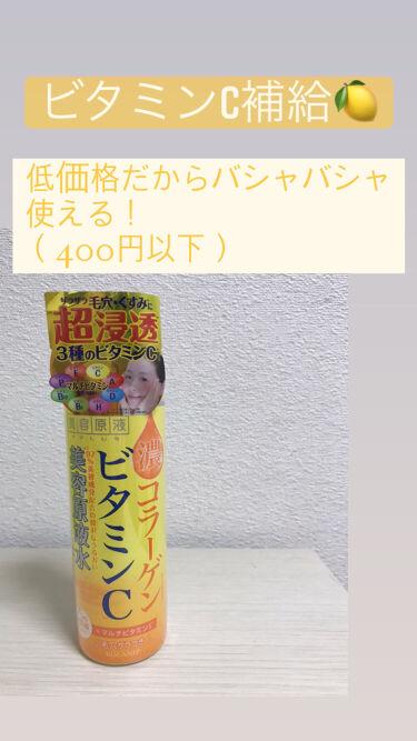 超潤化粧水CH/美容原液/化粧水を使ったクチコミ(1枚目)