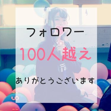 フォロワー100人ありがとうございます/その他を使ったクチコミ(1枚目)