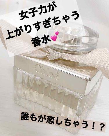 オードパルファム/クロエ/香水(レディース)を使ったクチコミ(1枚目)