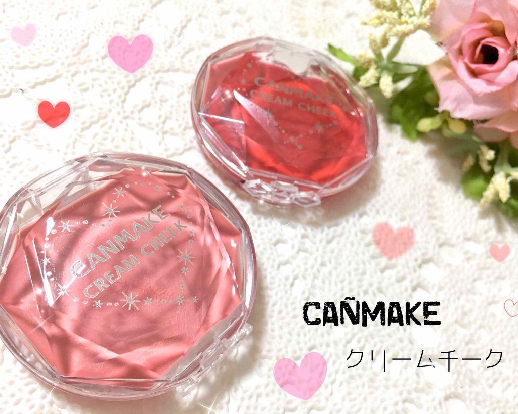 CANMAKE腮紅霜