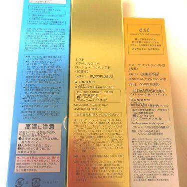 エターナルフロー ローション エンリッチド/est/化粧水を使ったクチコミ(3枚目)