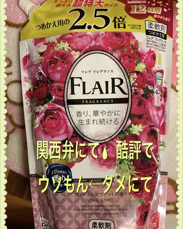 フレア フレグランス フラワー&ハーモニー/フレア フレグランス/香り付き柔軟剤・洗濯洗剤を使ったクチコミ(3枚目)