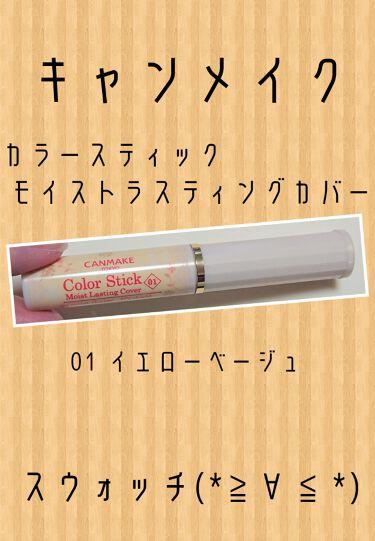 カラースティック モイストラスティングカバー/CANMAKE/コンシーラーを使ったクチコミ(1枚目)