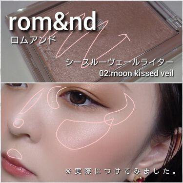 ヴェールライター/rom&nd/ハイライトを使ったクチコミ(6枚目)