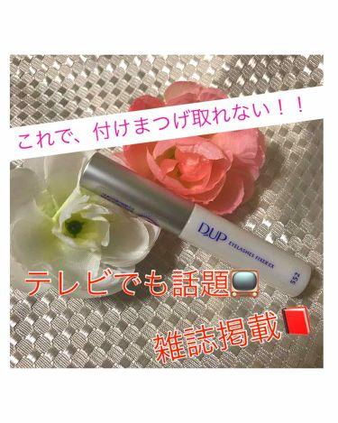 びーちゃん❤️さんの「D-UP(ディーアップ)アイラッシュフィクサーEX 552<その他化粧小物>」を含むクチコミ