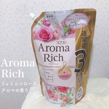 アロマリッチ ダイアナ/ソフラン/香り付き柔軟剤・洗濯洗剤を使ったクチコミ(1枚目)