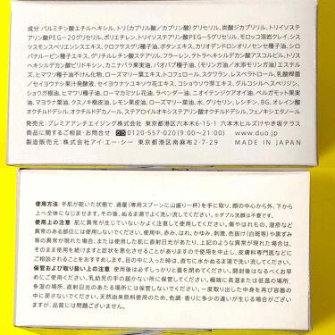 ザ クレンジングバーム ホワイト/DUO/クレンジングバームを使ったクチコミ(5枚目)
