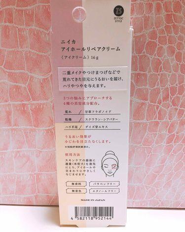 ニイカアイホールリペアクリーム/niica/アイケア・アイクリームを使ったクチコミ(2枚目)