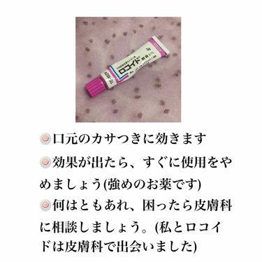 ロコイド軟膏/その他/その他を使ったクチコミ(1枚目)