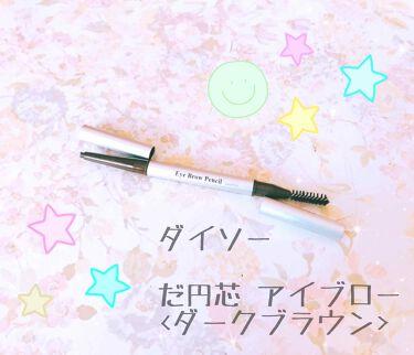 だ円芯 アルミ アイブローペンシル/DAISO/アイブロウペンシル by くま澤