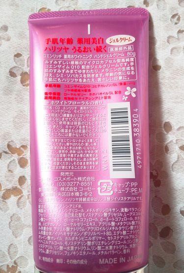 薬用ホワイトニング ハンドクリーム モイストジェル/コエンリッチQ10/ハンドクリーム・ケアを使ったクチコミ(3枚目)
