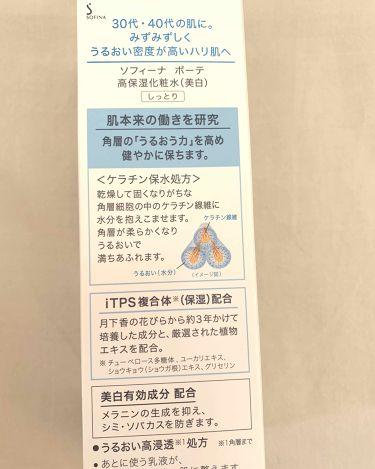 高保湿化粧水<美白> しっとり/ソフィーナ ボーテ/化粧水を使ったクチコミ(3枚目)