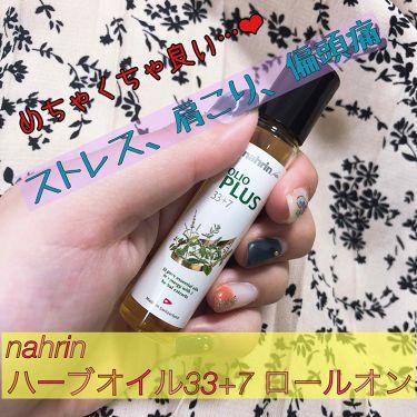 ハーブオイル33+7 ロールオン/nahrin/香水(メンズ)を使ったクチコミ(2枚目)