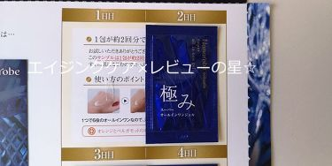 コロカリア スーパーオールインワンジェル プレミアムリフト/ナナローブ/オールインワン化粧品を使ったクチコミ(4枚目)