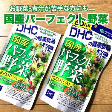 国産パーフェクト野菜 プレミアム/DHC/健康サプリメントを使ったクチコミ(1枚目)