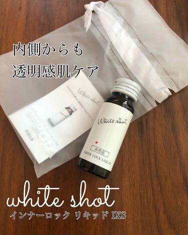 インナーロック リキッド IXS/ホワイトショット/美肌サプリメントを使ったクチコミ(1枚目)