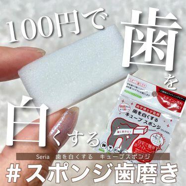 歯を白くするキューブスポンジ/セリア/その他オーラルケアを使ったクチコミ(1枚目)