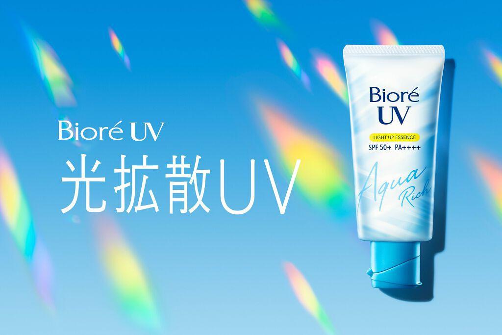 可視光を操って生み出す自然な透明感※!ビオレUV光拡散UVを100名様プレゼント!※メイクアップ効果(1枚目)