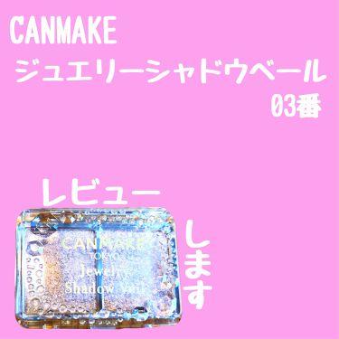 ジュエリーシャドウベール/CANMAKE/パウダーアイシャドウを使ったクチコミ(1枚目)
