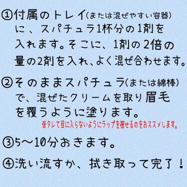 ジョレンクリームブリーチ/ジョレンジャパン/脱毛・除毛を使ったクチコミ(4枚目)