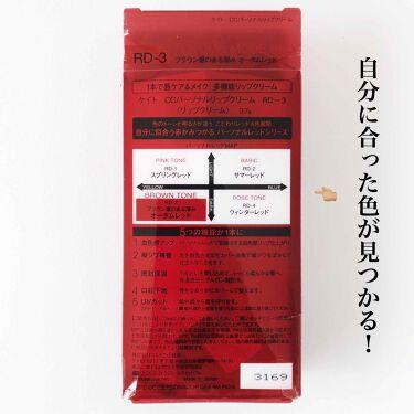 CCパーソナルリップクリーム/KATE/リップケア・リップクリームを使ったクチコミ(3枚目)