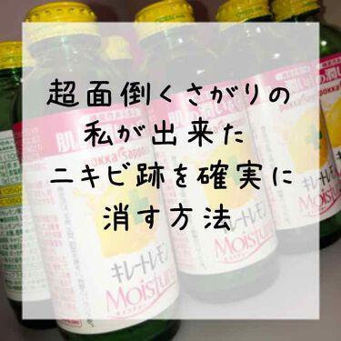 敏感肌用薬用美白美容液/無印良品/美容液を使ったクチコミ(1枚目)