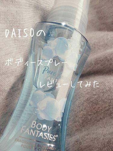 ボディファンタジー/DAISO/香水(その他)を使ったクチコミ(1枚目)