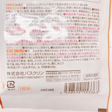 アーユルタイム ラベンダー&イランイランの香り/バスクリン/入浴剤を使ったクチコミ(4枚目)