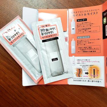 くせ・うねりメンテナンスシャンプー&トリートメント(モイスト&モイスト)/エッセンシャル flat/シャンプー・コンディショナーを使ったクチコミ(2枚目)