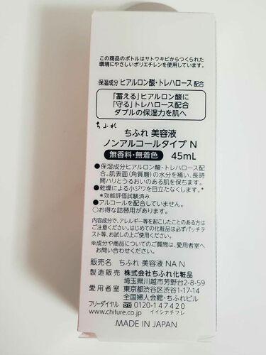 美容液 ノンアルコールタイプ/ちふれ/美容液を使ったクチコミ(3枚目)