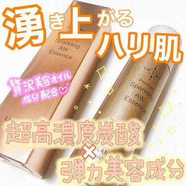 Sparkling AW Essence/LANTELNO/美容液を使ったクチコミ(1枚目)
